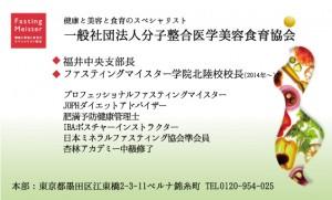 printpac用アウトライン二つ折り名刺_縦型_裏面-ファス